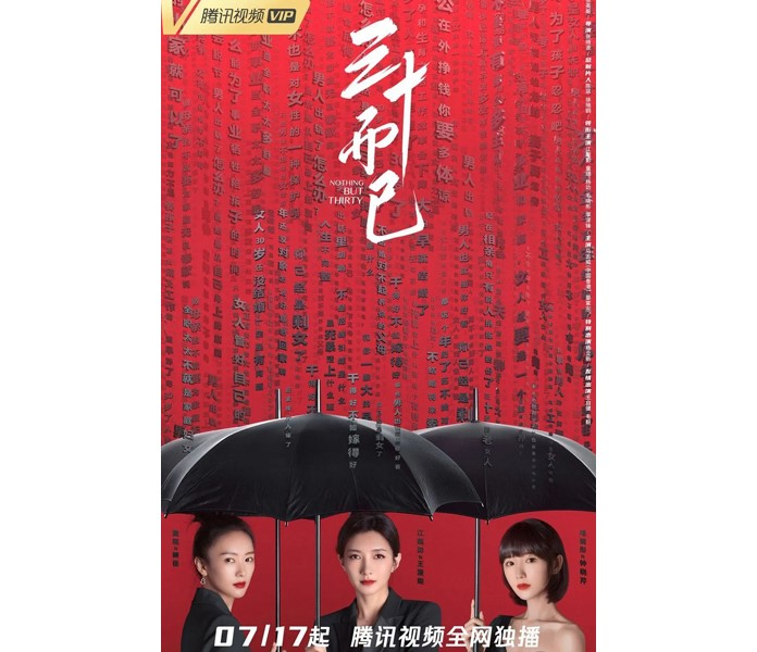 Nothing But Thirty [2020 China Series] 43 episodes END (5) Drama, Family