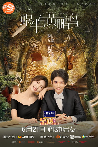Symphony's Romance [2020 China Series] 40 episodes END (5) Drama, Romance
