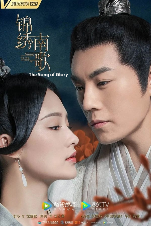The Song of Glory [2020 China Series] 53 episodes END (6) Action, History, Drama