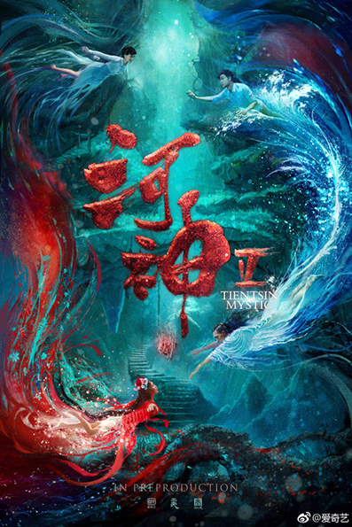 Tientsin Mystic S02 [2020 China Series] 24 episodes END (4) Action, Fantasy