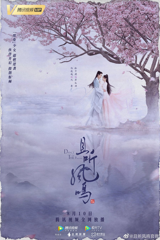Dance of the Phoenix [2020 China Series] 30 episodes END (4) Fantasy, Drama, Romance