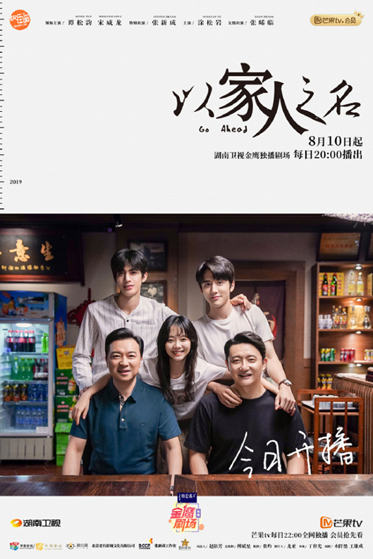 Go Ahead [2020 China Series] 40 episodes END (5) Comedy, Romance, Family