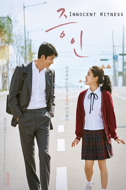 Innocent Witness [2019 Korea Movie] Drama, Crime