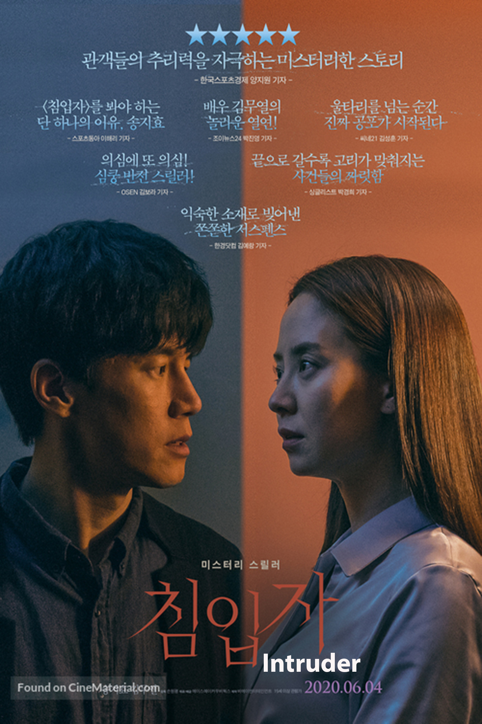 Intruder [2020 Korea Movie] Mystery, Thriller