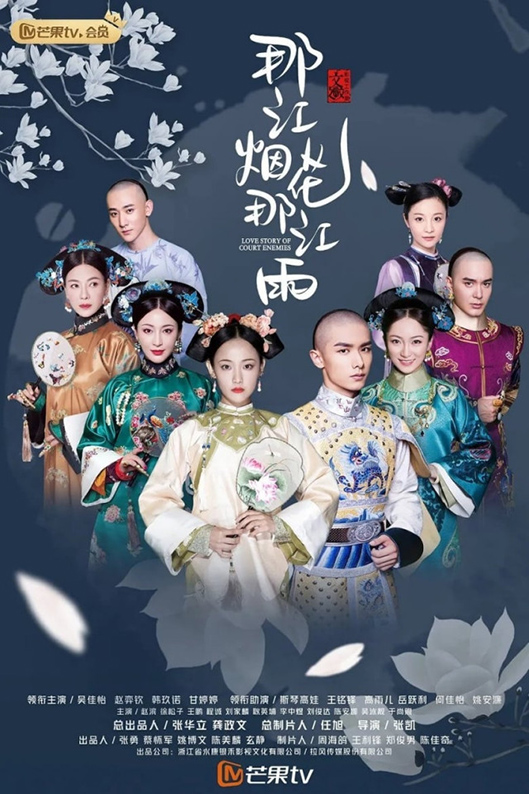Love Story of Court Enemies [2020 China Series] 25 episodes END (3) Drama