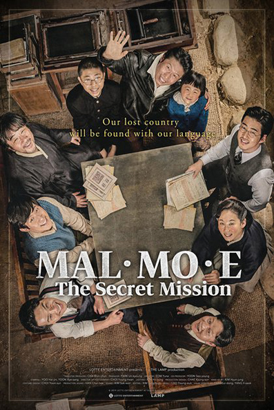 MAL MO E The Secret Mission [2019 Korea Movie] Comedy, Drama, History (MALMOE)