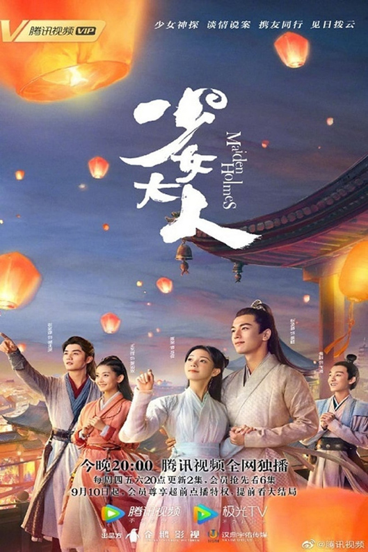 Maiden Holmes [2020 China Series] 32 episodes END (4) Drama, Romance