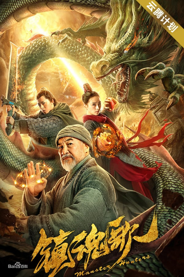 Monster Hunters [2020 China Movie] Action, Adventure, Fantasy