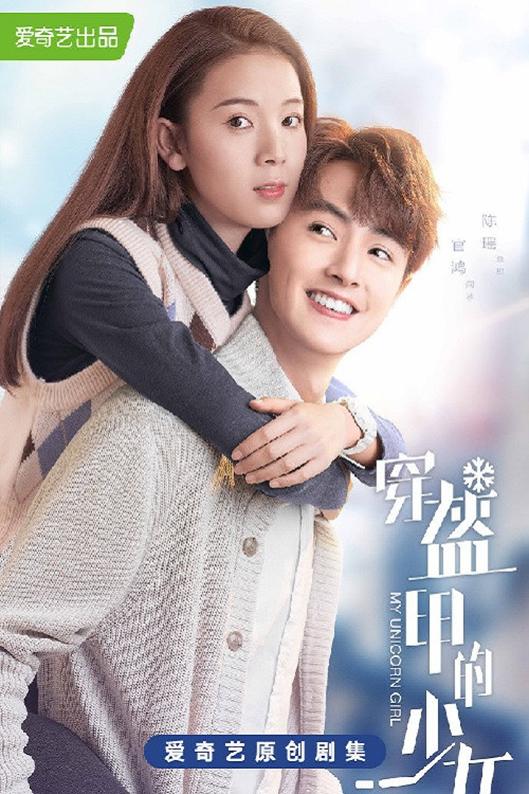 My Unicorn Girl [2020 China Series] 24 episodes END (3) Drama, Romance, Sport
