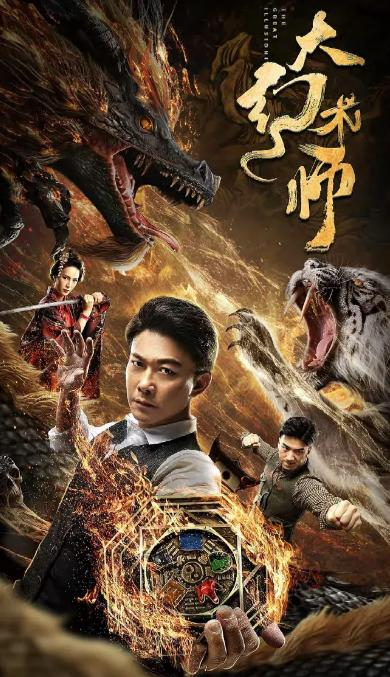 The Great Illusionist [2020 China Movie] Adventure, Fantasy