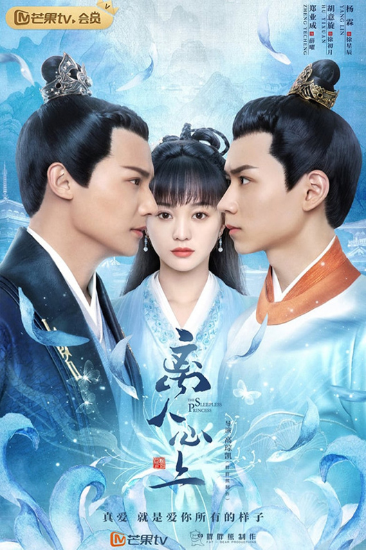 The Sleepless Princess [2020 China Series] 35 episodes END (5) Drama