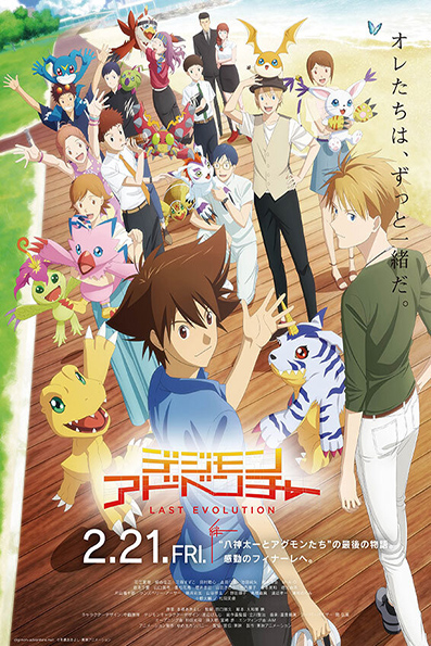 Digimon Adventure: Last Evolution Kizuna [2020 Japan Movie] Animation, Cartoon, Action, Adventure