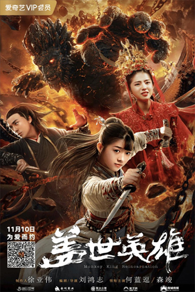 Monkey King Reincarnation [2018 China Movie] Fantasy, Action