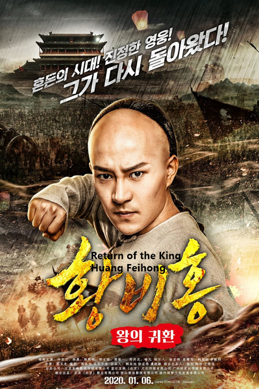 Return of the King Huang Feihong [2017 China Movie] Action, History