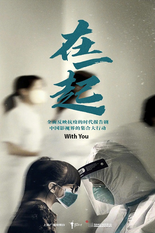 With You [2020 China Series] 20 episodes END (3) Drama