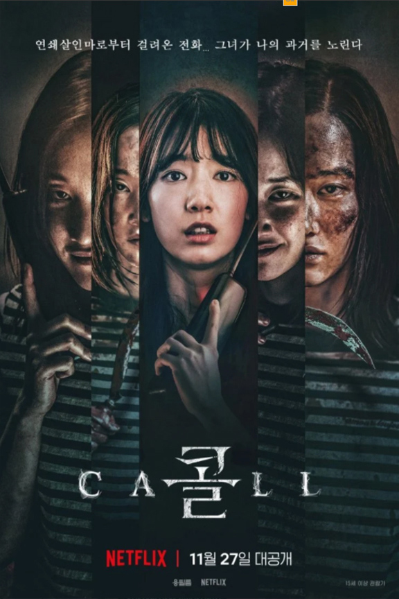 The Call [2020 Korea Movie] Mystery, Sci Fi, Thriller